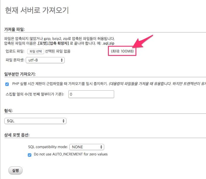 phpmyadmin 업로드 용량 제한